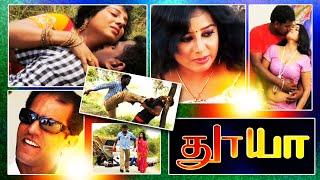 Thouya Full Movie # Tamil Super Hit Movies # Tamil Entertainment Movies