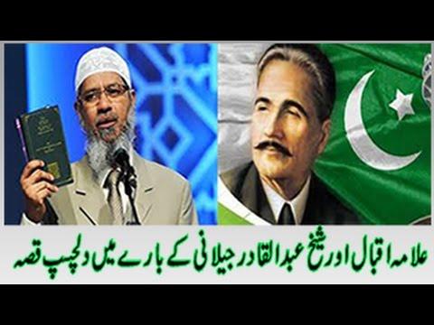 Dr Zakir Naik Urdu Speech - Peace TV {Story of Allama Iqbal & Imam Bukhari }Islamic speech in Hindi