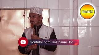 Jumar Khutba সুমৃত্যু এবং অপমৃত্যু by Mufti Kazi Ibrahim | Bangla Waz