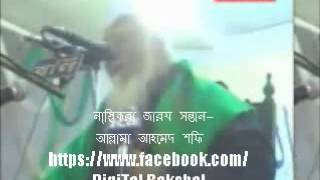 Allama Ahmed Shafi About Bangladeshi Atheists