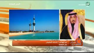 لفتة ولي العهد تنقذ الطفلة الكويتية نورة المطيري