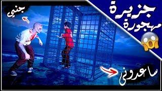 فيلم :طفل ترك صديقه في جزيرة مهجورة شوف ويش صار( حزين )  😭💔 | # 38 | مسلسل ليونيل رونالدو