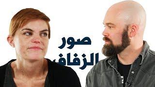 زوجين مطلقين ينظران لصور زفافهما - مترجم علربي