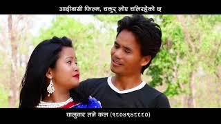 rajbanshi Chakur Loy adhibashi movie song 01