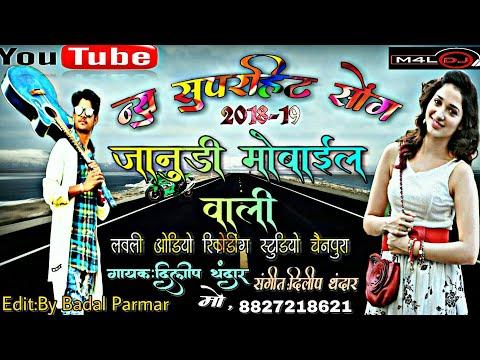 Xxx Mp4 Jio मोबाइल वाली जानुडी Janudi Mobile Wali Dileep Thandar Aadiwasi Song 2018 3gp Sex