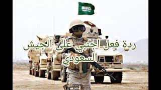 ردة فعل اجنبي على(الفرق بين القوات السعودية و الايرانية) لايك اشتراك نشر الوصف مهم