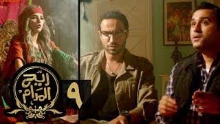 مسلسل ريح المدام - الحلقة التاسعة | الدجالة | Rayah Al Madam - Eps 9