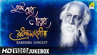 Best of Rabindra Sangeet | Tumi Rabe Nirabe | রবীন্দ্রনাথ ঠাকুর