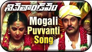 Siva Thandavam Full Songs | Mogali Puvvanti song | Vikram | Anushka | Amy Jackson