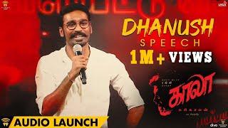 Dhanush speech at Kaala Audio Launch | Rajinikanth | Pa Ranjith | Santhosh Narayanan