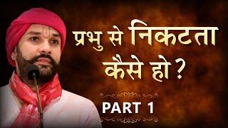 Shree Bhaktmaal Katha Part 1 By Shree Hita Ambrish ji in  Faridabad.