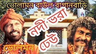 HE BHOBO KANDARI (KTHA BHBA PAGLA) FOLK SONG(baul)