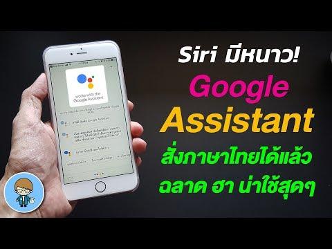 Xxx Mp4 Siri มีหนาว Google Assistant บน IOS สั่งภาษาไทยได้แล้ว ฉลาด ฮา น่าใช้สุดๆ สอนใช้ง่ายนิดเดียว 3gp Sex