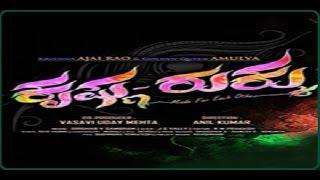 Krishna Rukku Official Trailer Ajai Rao ,Amulya ,V.Sridhar