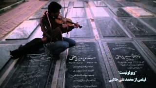 اجرا برمزاراستاد  پرویز یاحقی توسط نوازنده خیابانی کیانوش شهنازی