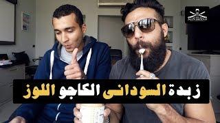 زبدة السودانى، الكاجو، واللوز - Episode 64 - The Man Brand Lifestyle