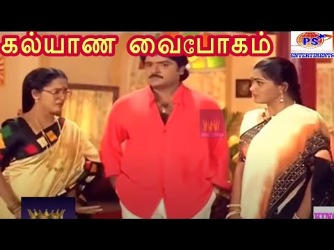 Kalyana Vaibhogam-Ramki,Kushboo,Vadivelu,R. Sundarrajan ,Super Hit Tamil Full Comedy Movie