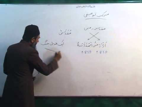 Lecture 10/70 :: Learn Quranic Arabic by Aamir Sohail  in Urdu