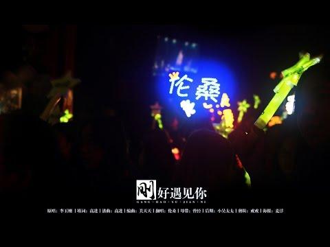 【倫桑翻唱】Lun Sang 剛好遇見你 Just met you ちょうど君と出会う 325個人演唱會實錄