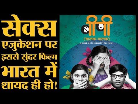 Sex Education पर बनी ये फिल्म भारत के हर परिवार में दिखानी चाहिए | Balak Palak | Marathi Movies