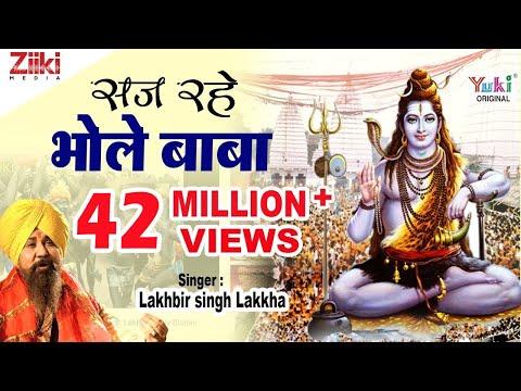 Xxx Mp4 सज रहे भोले बाबा Saj Rahe Bhole Baba Lakhbir Singh Lakkha Shiv Bhajan 3gp Sex