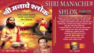 SHRI MANACHE SHLOK SAMPOORNA BY SURESH WADKAR I FULL AUDIO SONG I ART TRACK