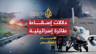 الاتجاه المعاكس - هل أنهى النظام السوري تفوق إسرائيل الجوي؟