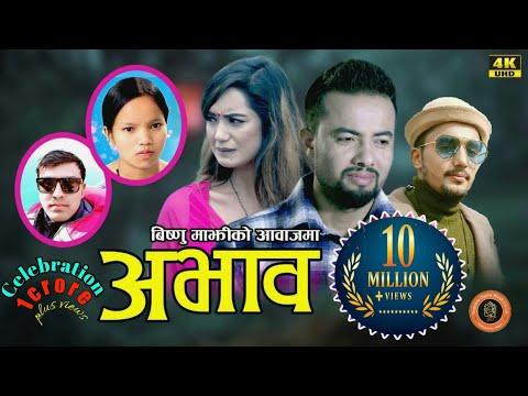 Xxx Mp4 Bishnu Majhi 39 S New Song 2075 2018 ABHAVA Ganesh Adhikari Ft Sarika Aashir Abiral 3gp Sex