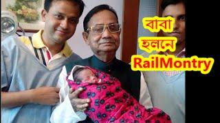 Baba holen Rail Montri || অবশেষে কন্যা সন্তানের বাবা হলেন রেল মন্ত্রী