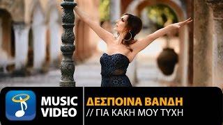 Δέσποινα Βανδή - Για Κακή Μου Τύχη | Despina Vandi - Gia Kaki Mou Tihi (Official Music Video HD)