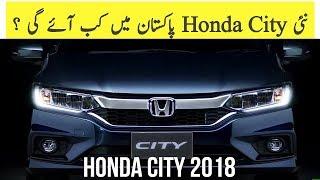 New Honda City 2018 Launch Date in Pakistan