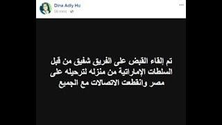 شاهد لحظه بلحظه القبض على الفريق احمد شفيق فى مطار القاهره