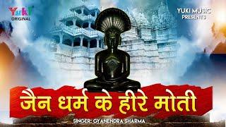 जैन धर्म के हीरे मोती। जैन भजन। ज्ञानेंद्र शर्मा।  Jain Dharam Ke  Jain Dhram Ke Heere Moti