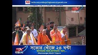Yogi Adityanath in BJP's election campaign At Dharmanagar,Tripura.