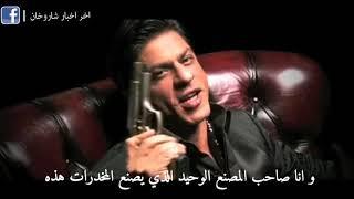 Don 2 Dialogues in Arabic Sub | حوارات دون مترجمة بالعربية