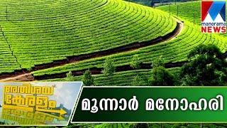 Munnar the misty wonder of Kerala | Manorama News | Athishaya Keralam