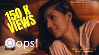 Oops! ಹಳೇದೆಲ್ಲಾ ಯಾಕೆ ಶಿವಾ! | Kannada short film | Hemadri Films