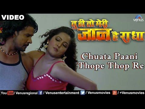 Xxx Mp4 Chuata Paani Thope Thop Re Full Video Song Tu Hi To Meri Jaan Hain Radha Anjana Singh Hot Songs 3gp Sex