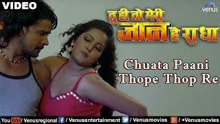 Chuata Paani Thope Thop Re - Bhojpuri Hot Song (Tu Hi To Meri Jaan Hain Radha)