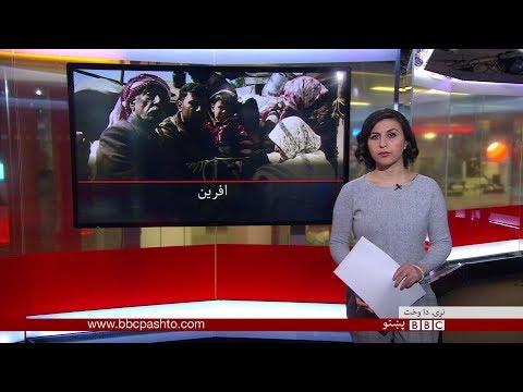 BBC Pashto TV, Naray Da Wakht: 18 Mar 2018