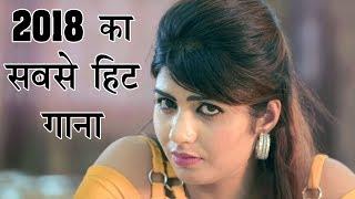 2018 का सबसे हिट गाना - Sonika Singh- Sannu Doi - Superhit Haryanvi Songs 2018