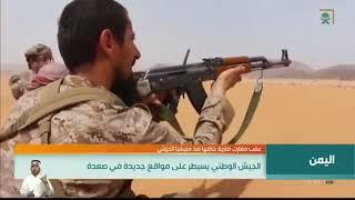 الجيش الوطني يسيطر على مواقع جديدة في صعدة بدعم من التحالف العربي.