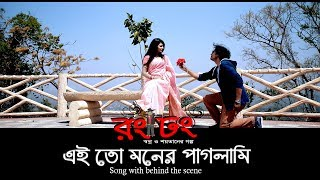 Eito Moner Paglami (Song Making) | Arman Parvez Murad | Shera Zaman | Rong Dhong Bengali Movie 2017