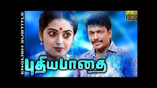 tamil ever green movie | Pudhia Paadhai   with english subtitle