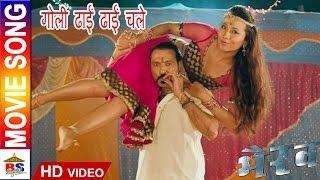 GOLI DHAYE DHAYE CHALE   गोली ढाईं ढाईं चले   ITEM SONG   BHAIRAV   NEPALI MOVIE