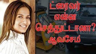 ரஜினி மகள் என்றால் என்ன ? சட்டம் ஒன்றுதானே ? Soundarya Rajinikanth Auto Driver Accident Case