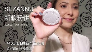 Trying A Full Face Of Japanese Drugstore Makeup / NADI_JAPAN