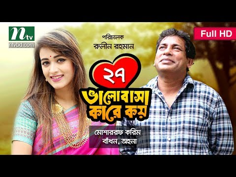 Xxx Mp4 Bangla Natok Valobasha Kare Koy Episode 27 ATM Shamsuzzaman Mosharraf Karim 3gp Sex
