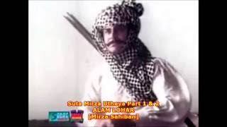 Suta Mirza Utheya [Very Rare Version] by Alam Lohar - Mirza Sahiban