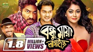 Bangla New Movie | Bondhu Maya Lagaise | Saif Khan | Nipun | Shonjoy Raj | Kabila